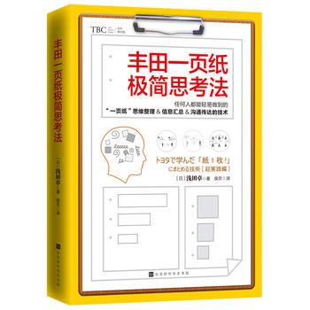 """丰田一页纸极简思考法 日本销量突破20万册的畅销书,繁体版在台湾高居各大书城和网站畅销榜! 全球知名企业丰田的""""一页纸""""思维整理&信息汇总&沟通传达的技术! 丰田高管亲身实践,教你加班时间从每年400小时减到0的高效工作法"""