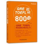 "GRE TOEFL""救命""800词"