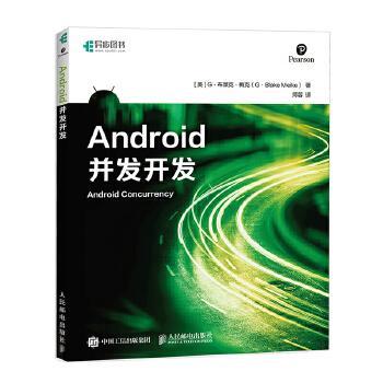 Android 并发开发 Android操作系统开发的实践指南 了解并发进程如何工作 掌握编写并发代码 移动开发人员参考书籍
