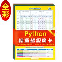 Python编程超级魔卡(全彩版)