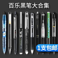 日本百乐pilot中性笔集合黑笔套装P500/V5按动式针管水笔学生用走珠笔黑色大容量高考考试笔速干