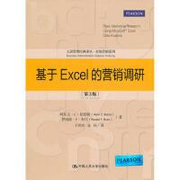 【二手旧书8成新】基于Excel的营销调研(第3版( 阿尔文・C・伯恩斯 罗纳德・F・布什 9787300186214