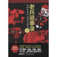 老兵诡事录,飞行电熨斗,北京时代华文书局