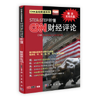STEP BY STEP听懂CNN 财经评论(含光盘)