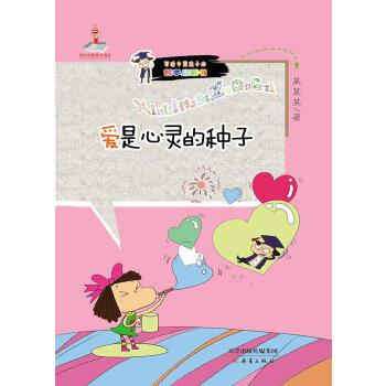 爱是心灵的种子——中国哲学启蒙读本