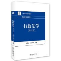 行政法学(第四版)