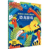 英国幼儿经典主题游戏书・恐龙游戏