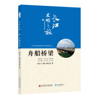 长江文明之旅-建筑神韵:舟船桥梁