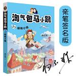 杨红樱 淘气包马小跳系列 27:樱桃小镇 签名版 (2019新篇故事,樱桃小镇欢乐开张)