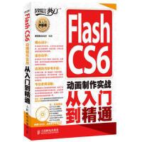 【二手书9成新】 Flash CS6 动画制作实战从入门到精通 新视角文化行 人民邮电出版社 978711530092