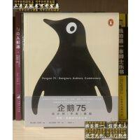 【 二手旧书9成新】企鹅75:设计师・作者・编辑(全新塑封) /[美]保罗・巴克利 著