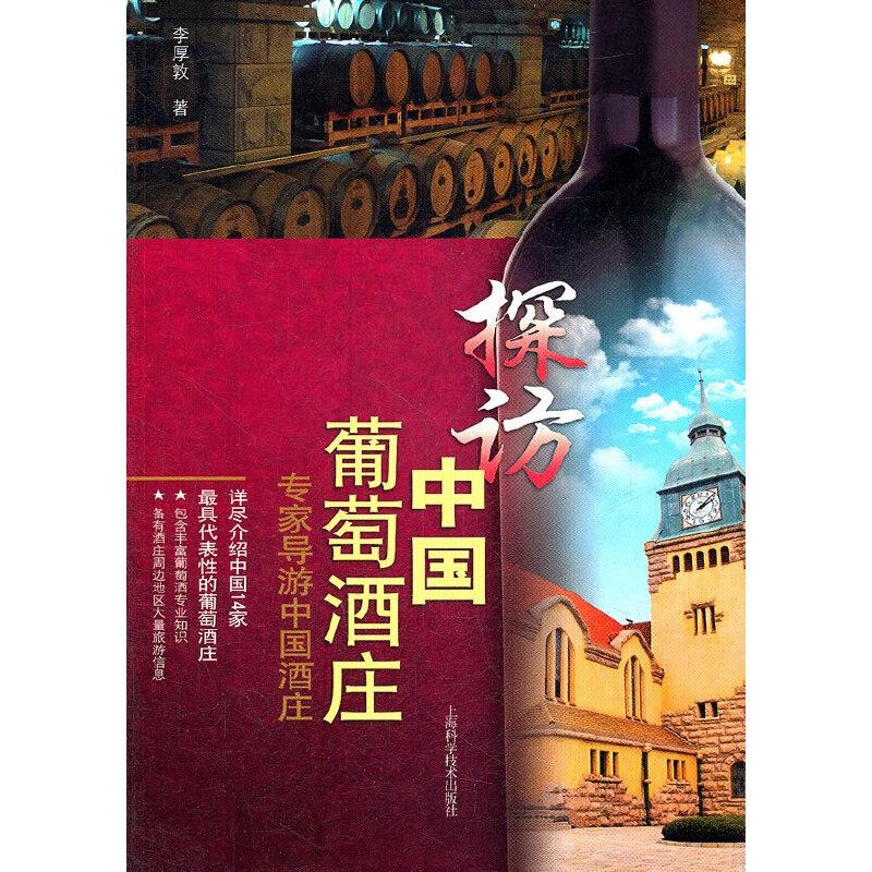 探访中国葡萄酒庄