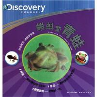 蝌蚪变青蛙(精)/探索频道动物变变变