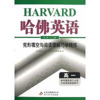 (2018)哈佛英语 完形填空与阅读理解巧学精练 高一