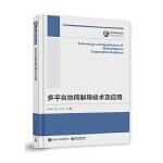 国之重器出版工程 多平台协同制导技术及应用