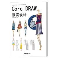 现货正版 CorelDRAW服装设计 cdr服装款式设计软件应用从入门到精通 CorelDRAW服装款式效果图自学服装