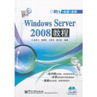 【二手旧书8成新】Windows Server 2008教程(含 张庆力 9787121158292