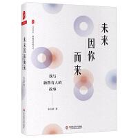 【正版】未来因你而来:我与新教育人的故事 大夏书系 朱永新