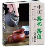 中国茶艺茶道轻松入门(全彩)(让您了解茶的发现与发展,教您如何鉴赏茶的品质,给您讲述茶的趣事分步图解名茶的冲泡)