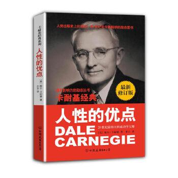 卡耐基经典系列:人性的优点 改变你人生的一本书,卡耐基成功学经典之作!译自1948年美国兰登书屋版本,忠实还原卡耐基初始手稿!