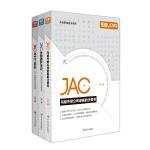 JAC谈外贸  套装共三册(JAC写给外贸公司老板的企管书+JAC外贸工具书+JAC外贸谈判手记)