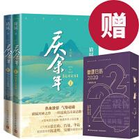 庆余年套装2册远来是客+人在京都 赠丁香医生健康日历2020[精选套装]