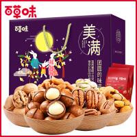 【百草味-坚果大礼包】10袋零食混合干果年货礼盒 高端定制*盒装