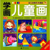(小木马童书)学画儿童画 水粉 格林图书 9787504222541 新时代出版社波士雅