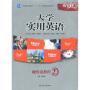 【二手旧书8成新】:大学实用英语视听说教程2( 陈仲利,李德荣,韩鹤卿 9787313062154