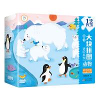 幼儿大块拼图进阶系列・动物・极地动物 12片