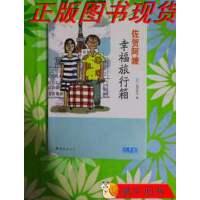 【二手旧书9成新】幸福旅行箱:《佐贺的超级阿嬷》第二部