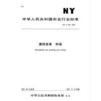 NY/T 454-2001 澳洲坚果 种苗