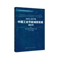 【人民出版社】2016-2017年中国工业节能减排发展蓝皮书