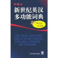 【二手旧书8成新】新世纪英汉多功能词典 戴炜栋 9787810802918