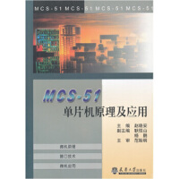 【二手旧书8成新】MCS-51单片机原理及应用 赵晓安 9787561814123