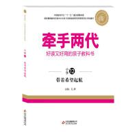 牵手两代・好读又好用的亲子教科书 带着希望起航(小学?)