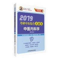 2019中医内科学(第二版)(2019考研中医综合真题集)