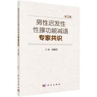 男性迟发性性腺功能减退专家共识(2018版)
