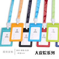双插卡胸卡卡套挂绳定做印刷工作牌证件卡套工牌套挂绳