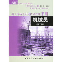 【二手旧书8成新】机械员(第二版施工现场十大员技术管理手册 潘全祥 9787112073566