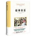 世界名著好享读:格林童话 [德]雅可布・格林 [德]威廉・格林 9787506095761