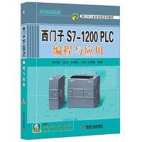 西门子S7-1200 PLC编程与应用 刘华波,刘丹,赵岩岭,马艳,山炳强 9787111349228