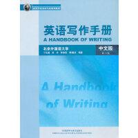 英语写作手册(中文版)(第二版)(新经典高等学校英语专业系列教材)