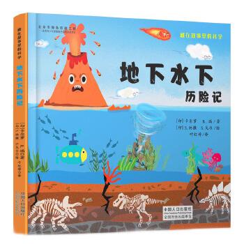 藏在故事里的科学-地下水下历险记 大科普主题:宇观、微观、地球、生命、生物,让孩子轻松自如、深入浅出的掌握科学