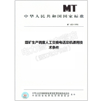 MT 403-1995 煤矿生产调度人工交换电话总机通用技术条件