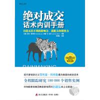 现货 成交话术内训手册 销售话术培训书籍 打造无往不利的影响力 说服力和销售力营销与口才销售技巧书籍