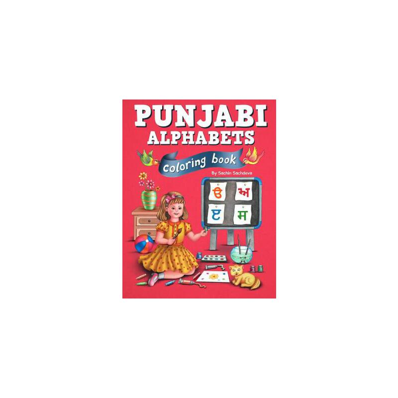 预订 Punjabi Alphabets Coloring Book: Learn Gurmukhi letters and Color the pa [ISBN:9781985222908] 美国发货无法退货 约五到八周到货