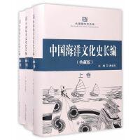 中国海洋文化史长编(典藏版)上中下