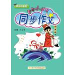 2018春 黄冈小状元同步作文 四年级(下)