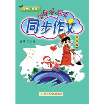 2018春 黄冈小状元同步作文 四年级(下)100册以上团购请致电:010-57993301